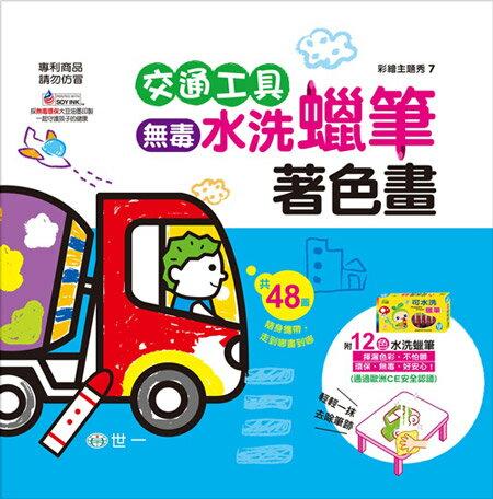 【世一文化】交通工具著色畫:12色可水洗蠟筆