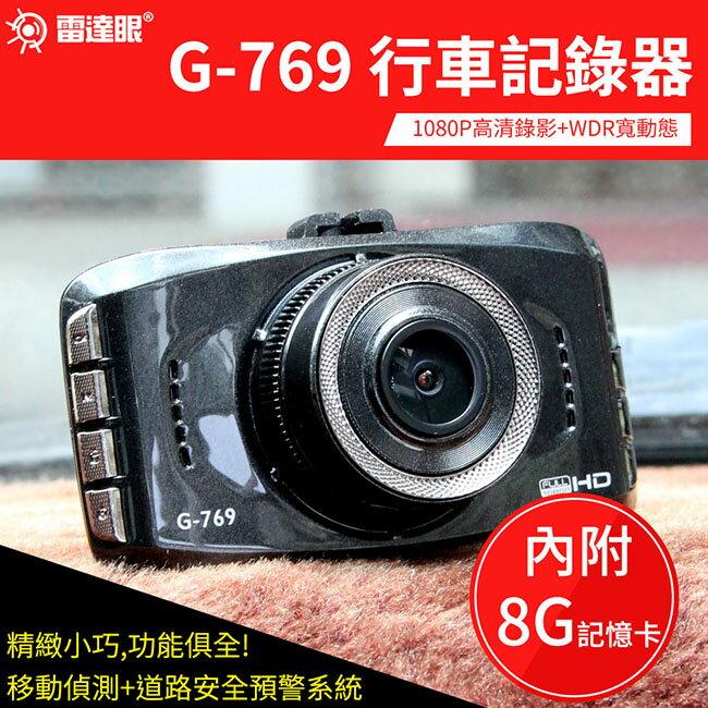 【免運+附8G記憶卡】雷達眼 G769 高清1080P 超廣角 行車紀錄器 征服者 G-769 行車記錄器【禾笙科技】