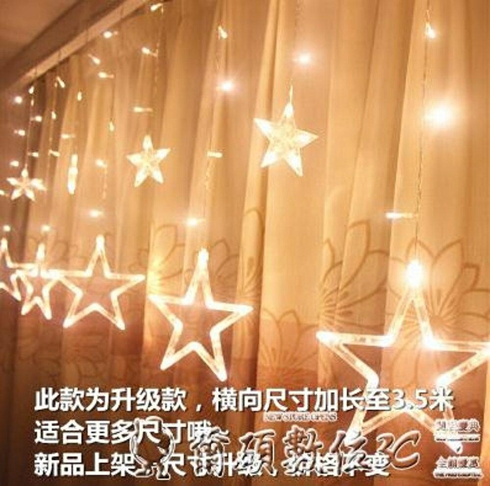 裝飾燈led星星燈小彩燈閃燈串燈滿天星窗簾掛燈臥室浪漫房間網紅裝飾燈 清涼一夏特價