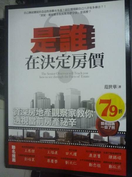 【書寶二手書T7/投資_WFR】是誰在決定房價?_范世華