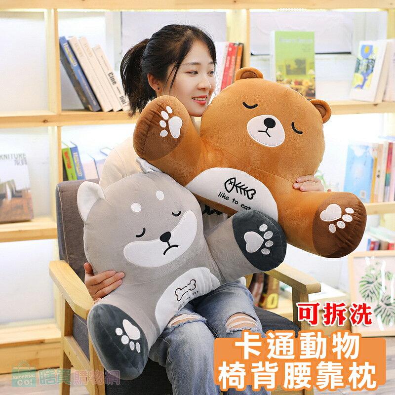 卡通動物椅背腰靠枕 靠墊 靠枕 抱枕 趴枕 椅墊 可拆洗 0