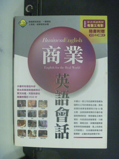 【書寶二手書T5/語言學習_JJR】商業英語會話_LiveABC_無光碟