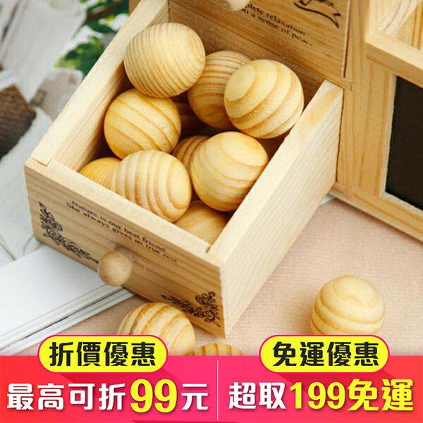 買一送一 5顆1組 樟腦球 香熏木球 樟木球 香木球 除臭芳香球 香木珠 香樟木珠 香樟木丸 防黴 防蟲 防蛀(C01-0365)