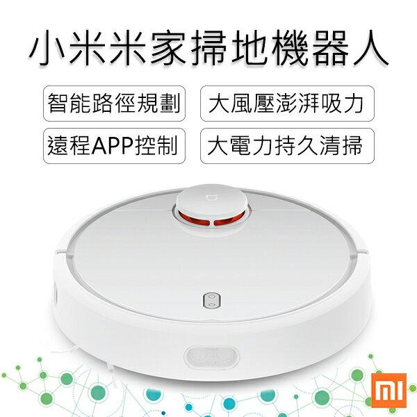 ★整點特賣★免運費小米掃地機器人米家吸塵器吸塵機APP控制
