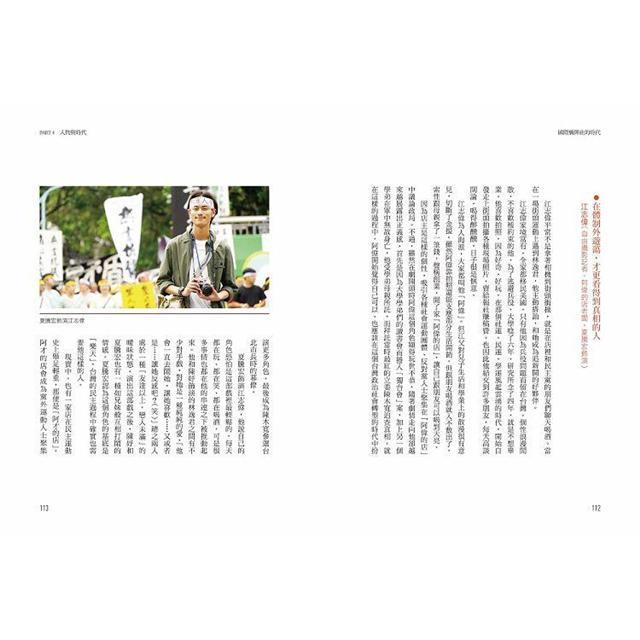 國際橋牌社的時代:九0年代台灣民主化歷程傳奇故事˙原創戲劇 8