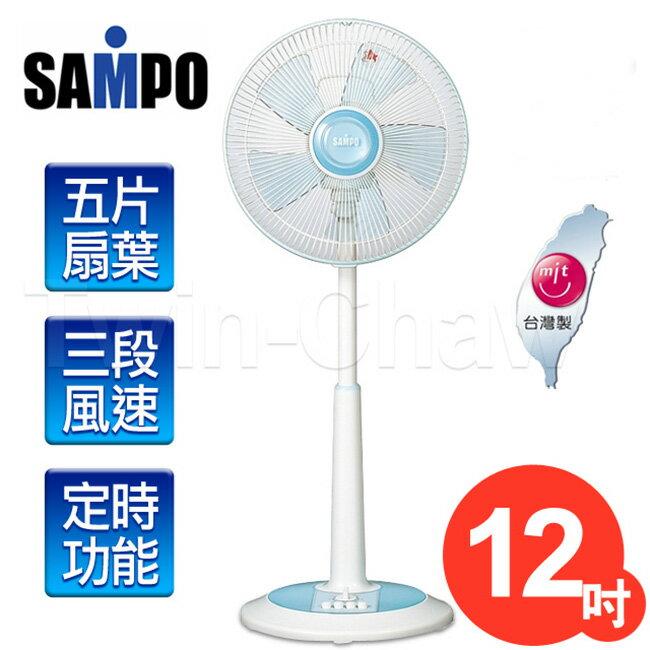 ★原售1188↘【聲寶SAMPO】12吋機械式定時立扇 電風扇/SK-FH12T