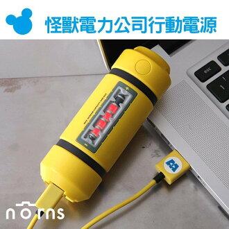 NORNS 【迪士尼怪獸電力公司行動電源】尖叫能源轉換器 能量瓶 LED電量顯示 hamee製品