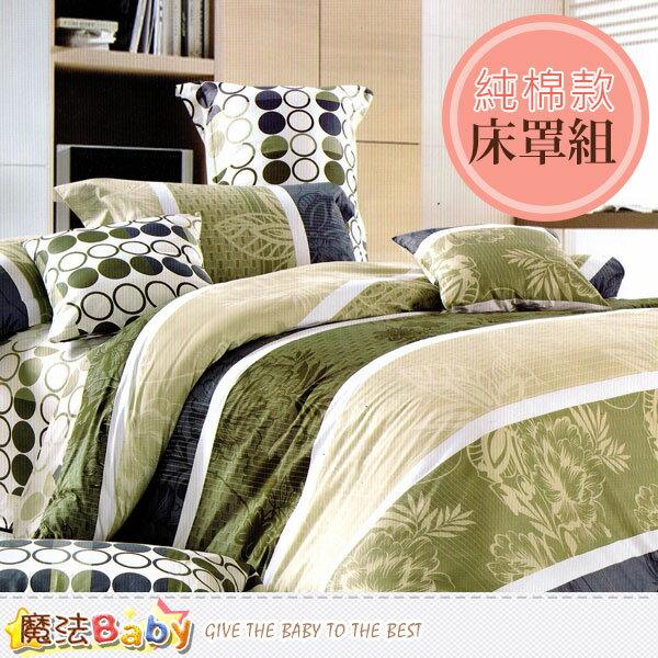 純棉5x6.2尺雙人床罩組 魔法Baby~w05009