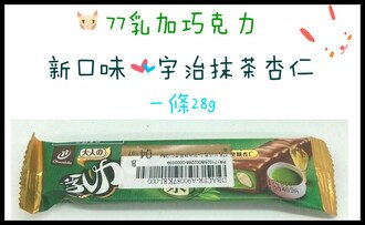 巧克力 77乳加巧克力 宇治抹茶杏仁 一條28g 下午茶 抹茶 杏仁 77乳加 零食 點心 七七乳加