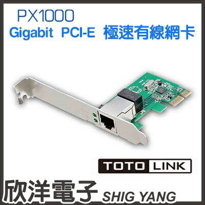 ※欣洋電子※TOTOLINKGigabitPCI-E極速有線網卡(PX1000)有線網卡