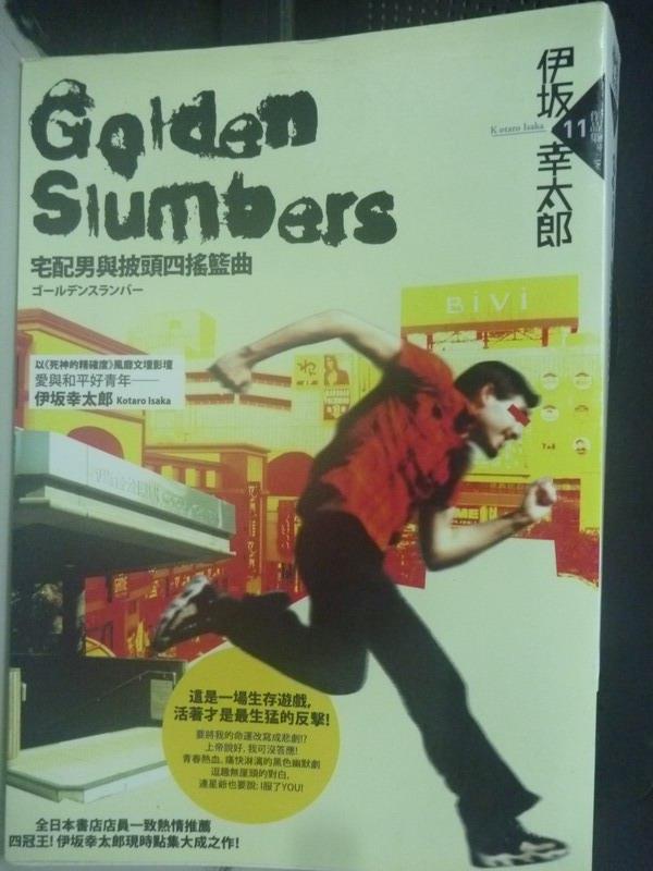 ~書寶 書T2/一般小說_LNL~Golden Slumbers~宅配男與披頭_尹土反幸太