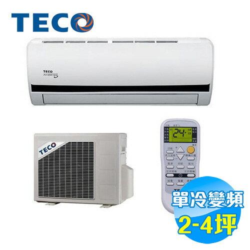 東元 TECO 變頻 單冷 ㄧ對一 分離式冷氣 MA-BV22IC / MS-BV22IC