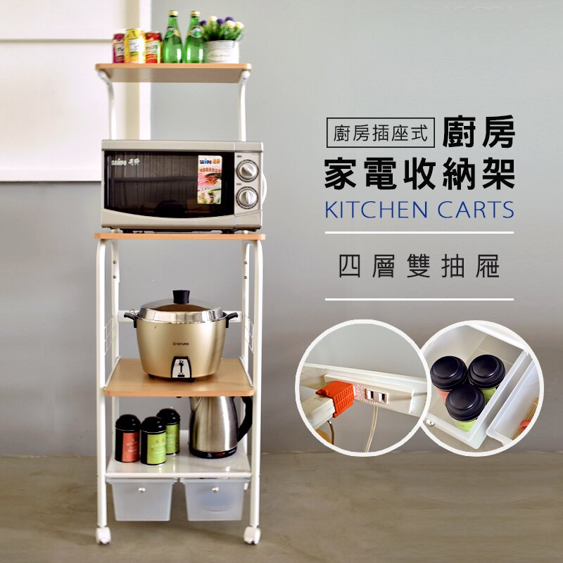 MIT四層雙抽廚房家電收納架 電器架/櫥櫃/置物架  SUNSEA尚時 (TZCT046)