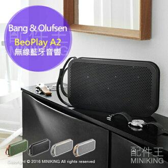 【配件王】歐洲丹麥 Bang & Olufsen B&O Play BeoPlay A2 無線 藍芽喇叭 藍牙音響 4色
