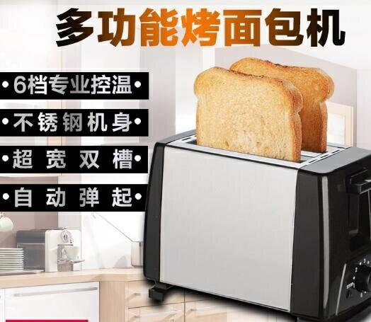 麵包機多士爐全自動不銹鋼內膽多功能烤麵包機家用2片早餐機吐司機 電壓220V 清涼一夏钜惠