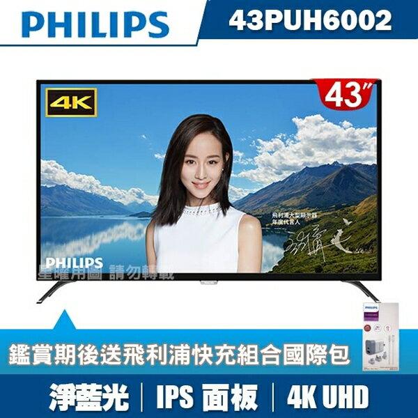★送飛利浦快充組合包★PHILIPS飛利浦 43吋4K UHD連網液晶顯示器+視訊盒43PUH6002 0