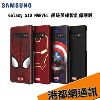 Marvel 手機殼與吊飾推薦到【原廠貨】 Galaxy S10 系列獨家漫威 MARVEL 主題智能背蓋就在港都網通訊3C生活館推薦Marvel 手機殼與吊飾