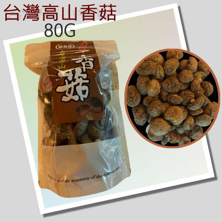 【屹兆莊】台灣高山香菇 80G
