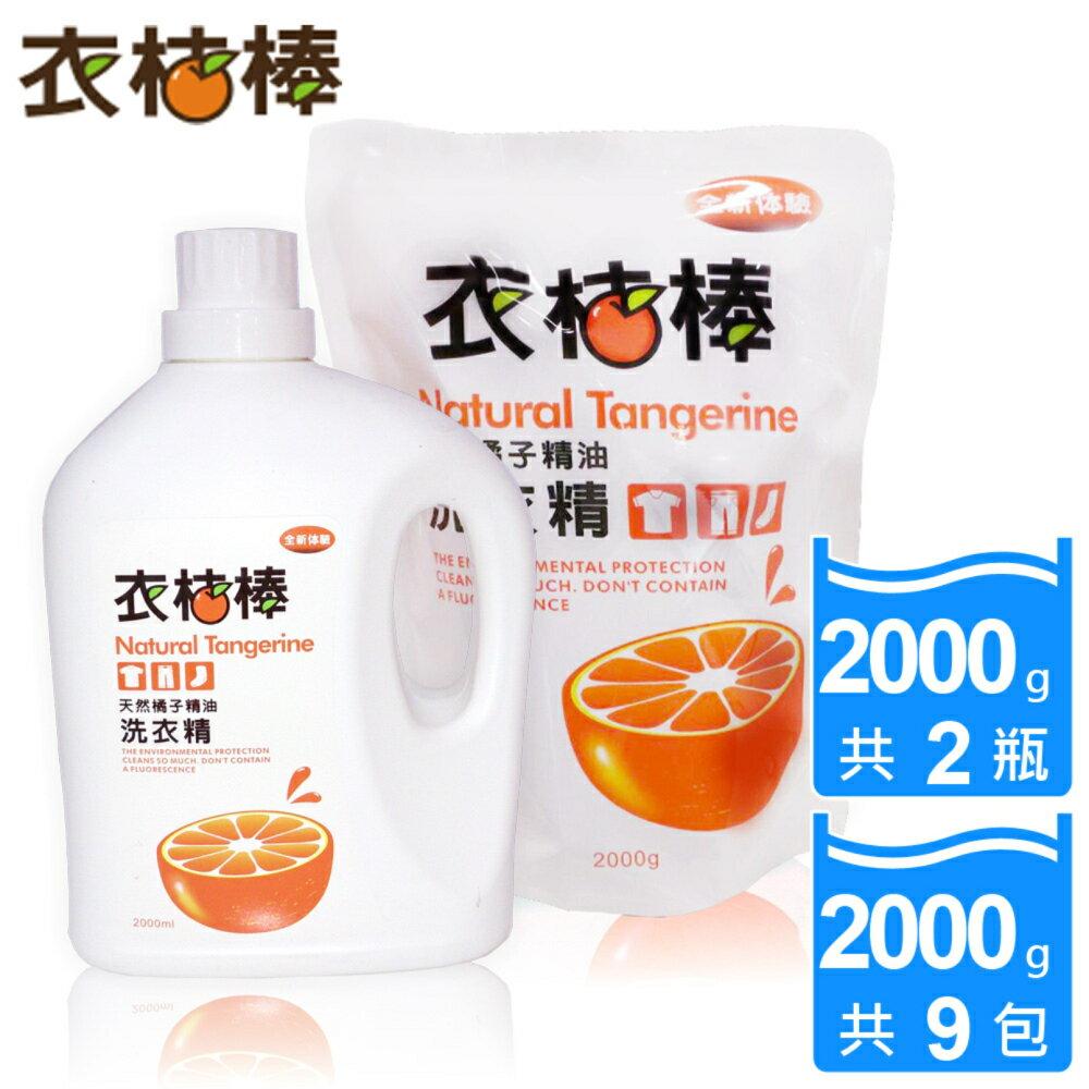 免運款【衣桔棒】天然橘油洗衣精2瓶+9包重量組 (台內最大組)