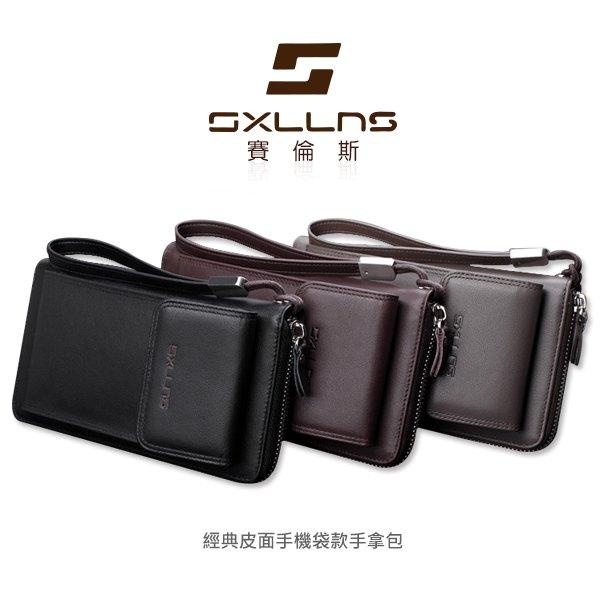 【微笑商城】免運SXLLNS賽倫斯SX-QS1975經典皮面手機袋款手拿包(可放5.3寸以下手機)手機包