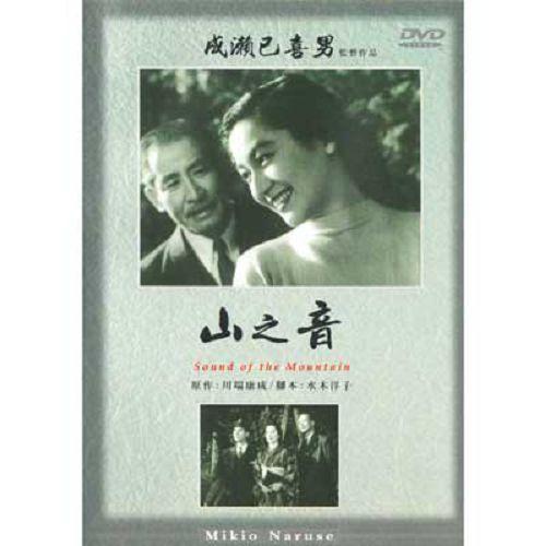 成瀨已喜男之-山之音DVD