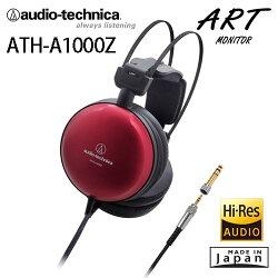 日本製 鐵三角 ATH-A1000Z (贈收納袋) Hi-Res音效 密閉式動圈型耳罩式耳機
