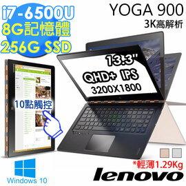 Lenovo 聯想 ThinkPad  YOGA 900 80MK00 金/橘 兩色款 13.3吋雙核翻轉折疊平板筆電13.3吋/QHD+ IPS/i7-6500U/8G/256G SSD/Win10
