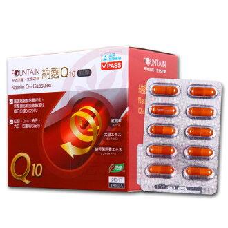 2入優惠組~永信活泉-納麴Q10膠囊120顆 (健康食品認證)~有助於降低總膽固醇~