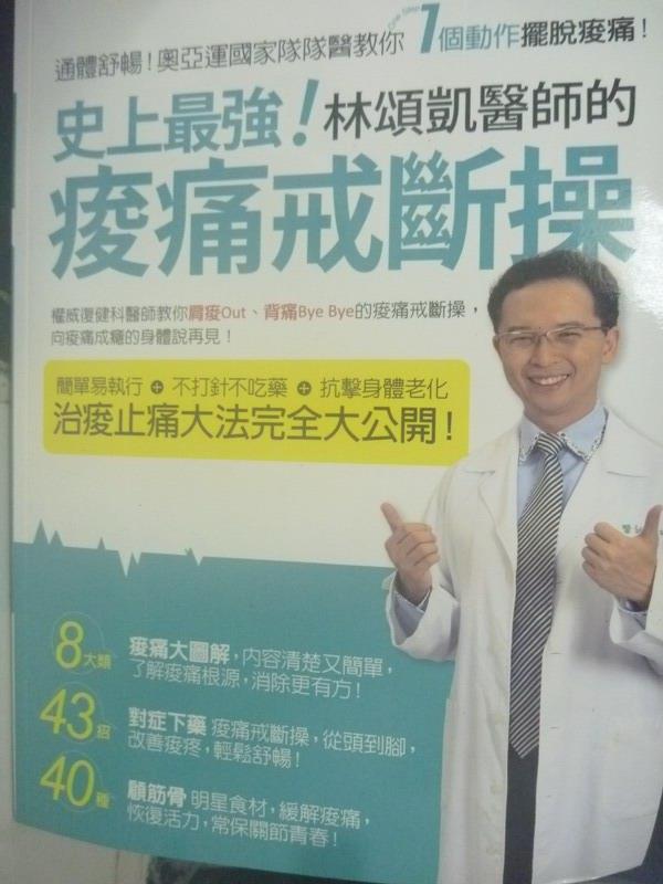【書寶二手書T2/醫療_YHQ】史上最強!林頌凱醫師的痠痛戒斷操_林頌凱