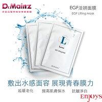 醫美品牌保濕面膜推薦到Dr. Mainz EGF活妍面膜10片裝 嫩白/延緩肌膚老化/多勝肽/玻尿酸/EGF因子就在Enjoys推薦醫美品牌保濕面膜