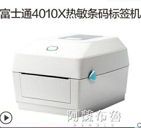 標籤機 富士通DPL4010X 電子面單標簽熱敏感打印機不干膠條碼便簽快遞單打標機 阿薩布魯   凡客名品