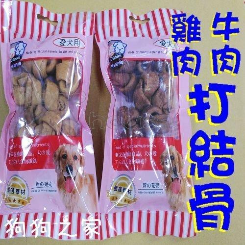 ☆狗狗之家☆台灣嘉義弘元 雞肉 牛肉 打結骨 牛皮骨