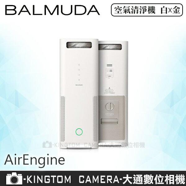 BALMUDA AirEngine 空氣清淨機 (白 x 金) 日本設計 公司貨 保固一年 分期零利率