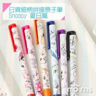 NORNS【日貨細柄拼接原子筆Snoopy 夏日篇】史努比 日本文具 0.5彩色中性筆 韓國製
