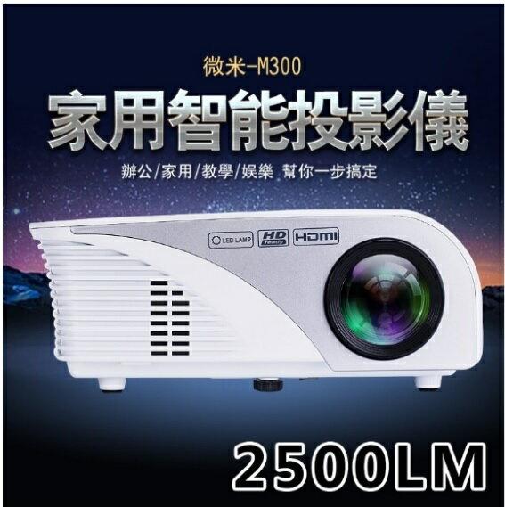 <br/><br/>  2500Lm高亮度微型投影機 臺灣微米M300 1920*1080高清投影機 M300 高亮度<br/><br/>