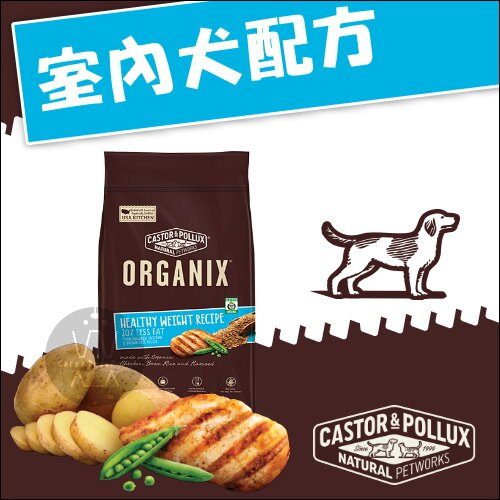 +貓狗樂園+ 美國ORGANIX歐奇斯【有機飼料。室內犬體重控制配方。40oz】540元