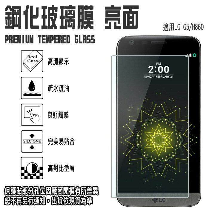 日本旭硝子玻璃 0.3mm/5.3吋 LG 樂金 G5/H860-鋼化玻璃保護貼/螢幕/高清晰/耐刮/抗磨/順暢度高/疏水疏油/TIS購物館