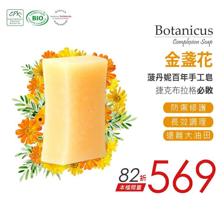 捷克菠丹妮 天然有機 金盞花手工皂 敏感肌適用 botanicus SP嚴選家