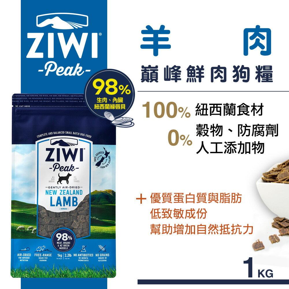 【降↘95折】ZiwiPeak巔峰 98%鮮肉狗糧 羊肉-1KG 0