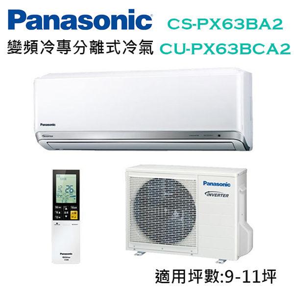 【滿3千,15%點數回饋(1%=1元)】Panasonic國際牌 9-11坪 變頻 冷專 分離式冷氣 CS-PX63BA2/CU-PX63BCA2