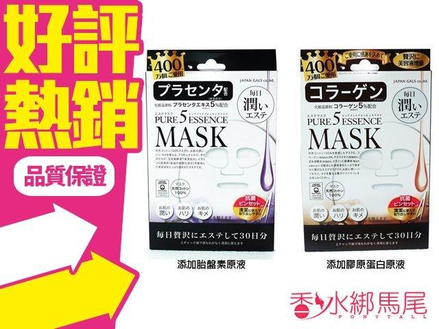 日本LOOKS 賦活精萃面膜 2款 添加膠原蛋白原液/添加胎盤素原液 30枚◐香水綁馬尾◐