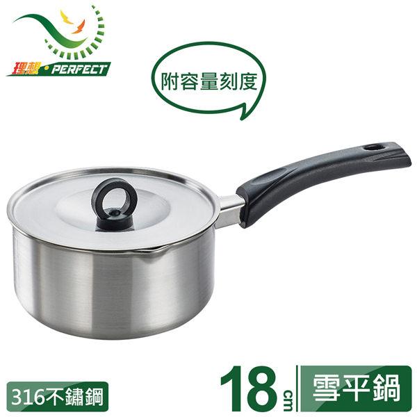 🌟現貨🌟理想牌極緻316雪平鍋-附蓋-18cm 20cm 單把湯鍋 牛奶鍋