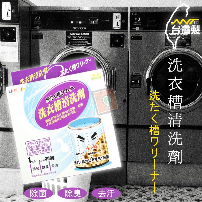 ORG《SD1174b》台灣製~全自動洗衣機專用 洗衣槽專用去污劑 洗衣槽 洗衣機 清潔劑 清潔粉 去污劑 去汙 大掃除
