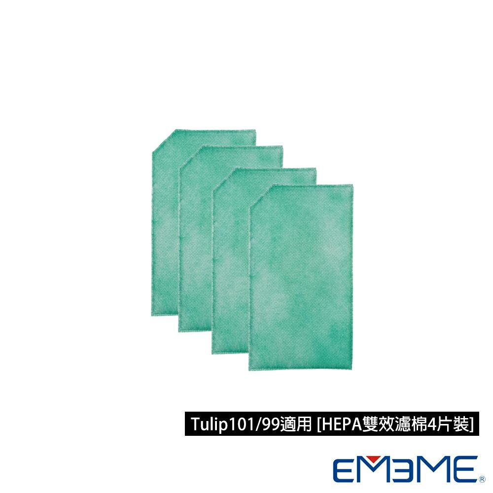 【EMEME】第二代智慧型掃地機器人Tulip101、99 專用奈米銀HEPA雙效濾棉(4片裝)