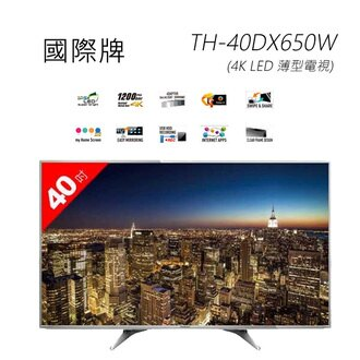 Panasonic國際牌 TH-40DX650W 40吋 4K UHD LED液晶電視