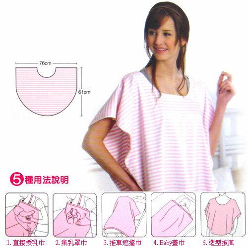 『121婦嬰用品』六甲村 舒適型授乳巾(粉白條紋) 2