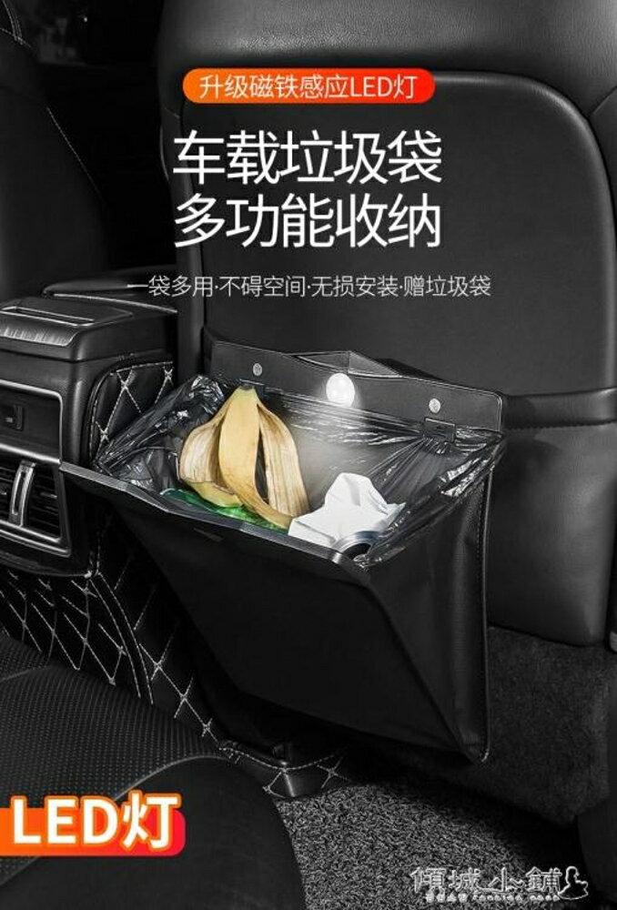 車載垃圾桶 車載垃圾桶車掛式汽車垃圾袋車用上座椅背后排收納袋車內用品創意 傾城小鋪 母親節禮物