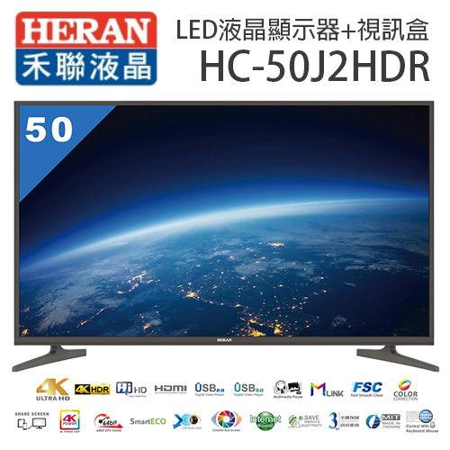 HERAN 禾聯 50型 4K HDR 聯網 液晶顯示器+視訊盒 HC-50J2HDR【附帶安裝】