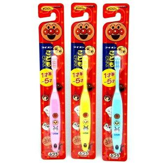 日本LION 獅王 麵包超人 兒童牙刷 1.5-5歲 *夏日微風*