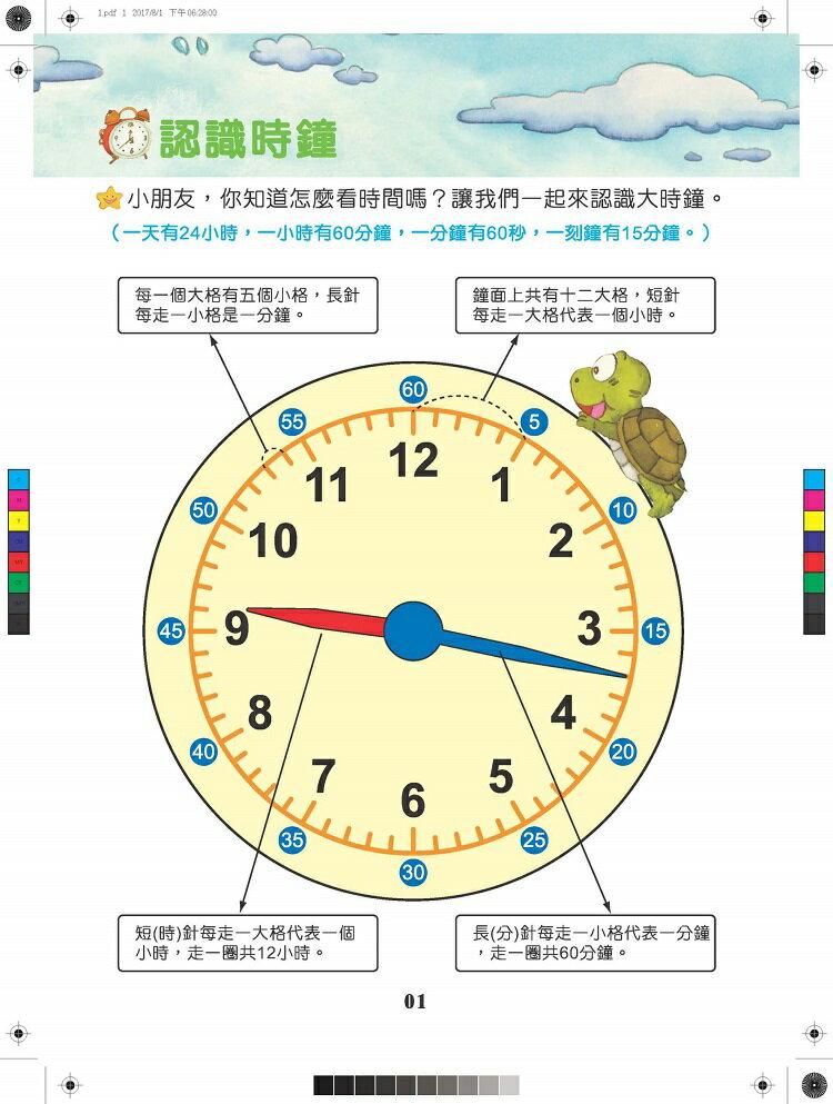 小牛津 - 認識時間時鐘寶盒 1